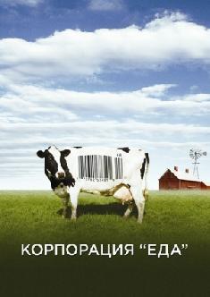 Смотреть Корпорация «Еда»