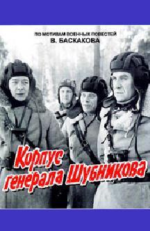 Смотреть Корпус генерала Шубникова