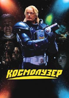 Смотреть Космолузер