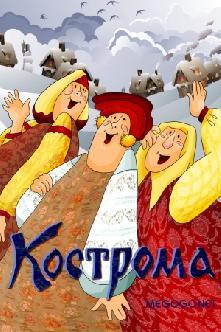 Смотреть Кострома