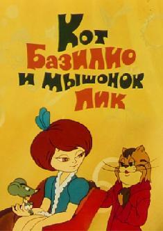 Смотреть Кот Базилио и мышонок Пик