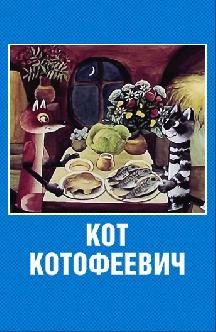 Смотреть Кот Котофеевич