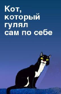 Смотреть Кот, который гулял сам по себе