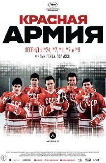 Смотреть Красная армия