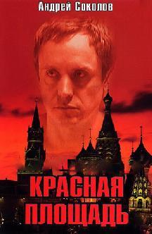 Смотреть Красная площадь (2004)