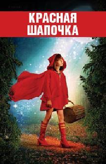 Смотреть Красная Шапочка