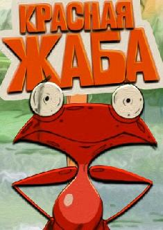 Смотреть Красная жаба