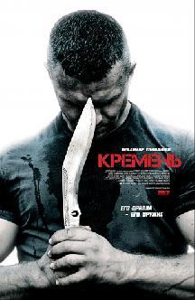 Смотреть Кремень (2012)