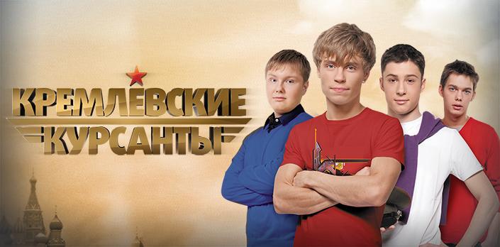 Смотреть Кремлевские курсанты