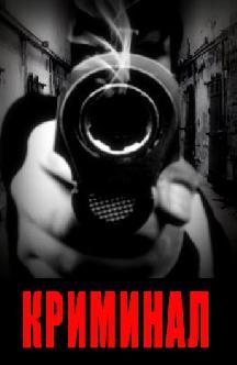 Смотреть Криминал