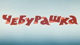 Крокодил Гена (Сурдоперевод) Сезон 1 Чебурашка
