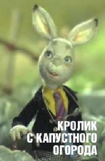 Смотреть Кролик с капустного огорода