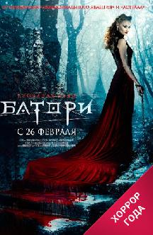 Смотреть Кровавая леди Батори
