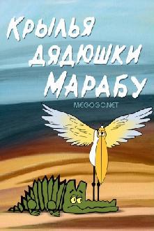 Смотреть Крылья дядюшки Марабу