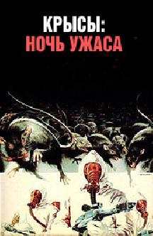 Смотреть Крысы: Ночь ужаса