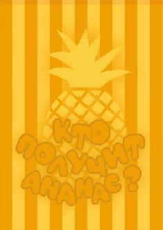 Смотреть Кто получит ананас?