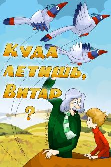 Смотреть Куда летишь, Витар?