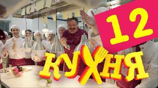 Кухня 1 сезон 12 серия