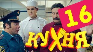 Кухня 1 сезон 16 серия