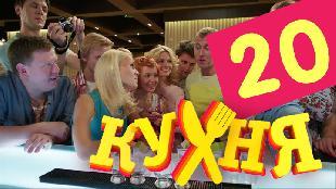 Кухня 1 сезон 20 серия