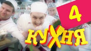 Кухня 1 сезон 4 серия