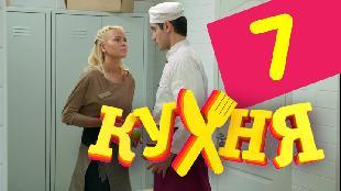 Кухня 1 сезон 7 серия