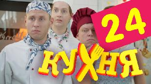 Кухня 2 сезон 24 серия