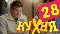 Кухня 2 сезон 28 серия