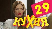Кухня 2 сезон 29 серия