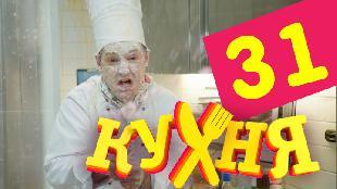 Кухня 2 сезон 31 серия