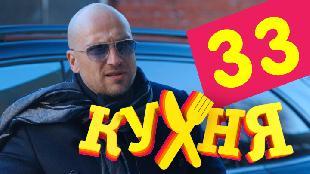 Кухня 2 сезон 33 серия