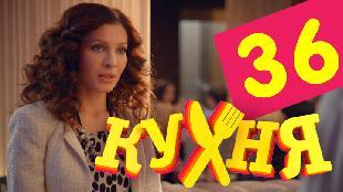 Кухня 2 сезон 36 серия