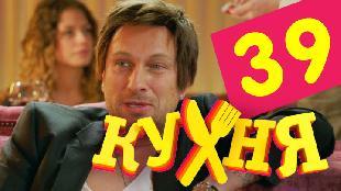 Кухня 2 сезон 39 серия