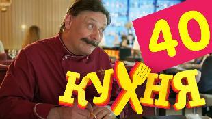 Кухня 2 сезон 40 серия