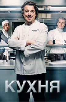 Смотреть Кухня (2010)