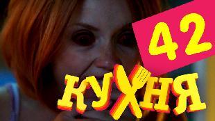 Кухня 3 сезон 42 серия