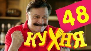 Кухня 3 сезон 48 серия