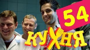 Кухня 3 сезон 54 серия