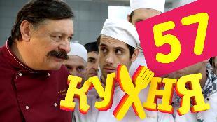 Кухня 3 сезон 57 серия