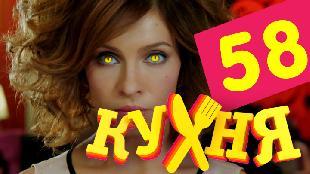 Кухня 3 сезон 58 серия