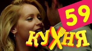 Кухня 3 сезон 59 серия