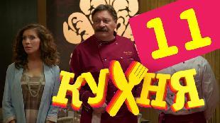 Кухня 1 сезон 11 серия