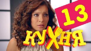 Кухня 1 сезон 13 серия