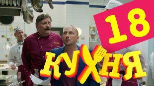 Кухня 1 сезон 18 серия