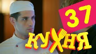 Кухня 2 сезон 17 серия