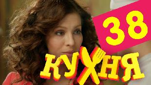 Кухня 2 сезон 18 серия