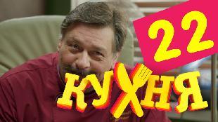 Кухня 2 сезон 2 серия