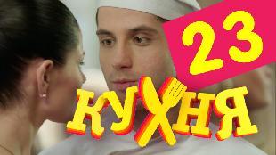 Кухня 2 сезон 3 серия