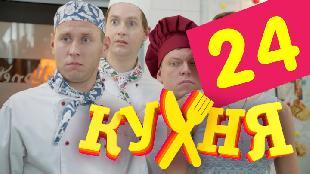 Кухня 2 сезон 4 серия