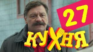Кухня 2 сезон 7 серия